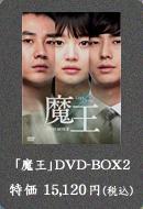 魔王DVDBOX2