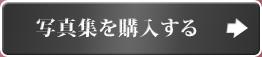 ペ・ヨンジュン主演「太王四神記」公式写真集を購入する