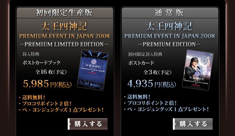「太王四神記 PREMIUM EVENT 2008 IN JAPAN 」 DVD、初回限定生産版、通常版