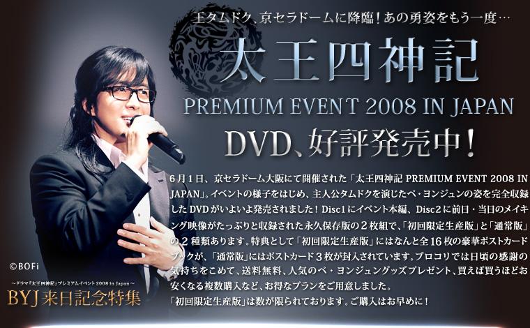 王タムドク、京セラドームに降臨!あの勇姿をもう一度・・・ 「太王四神記 PREMIUM EVENT 2008 IN JAPAN 」 DVD、好評発売中!