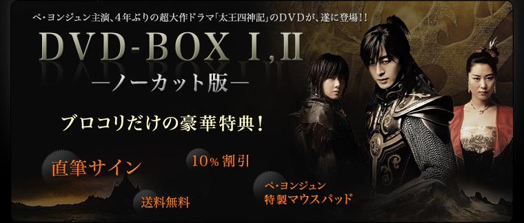 ペ・ヨンジュン主演「太王四神記」DVD-BOX I , II ―ノーカット版―