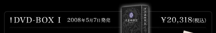ペ・ヨンジュン主演「太王四神記」DVD-BOX I 2008年5月7日発売
