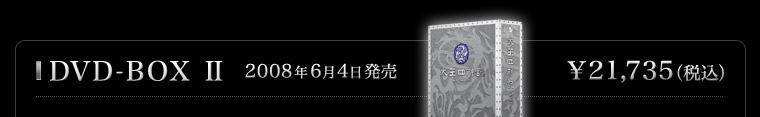 ペ・ヨンジュン主演「太王四神記」DVD-BOX II 2008年6月4日発売