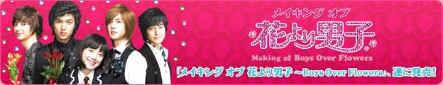 メイキング オブ 花より男子DVD