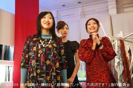 日本版『カンナさん大成功です!』、山田優主演で来年1月公開