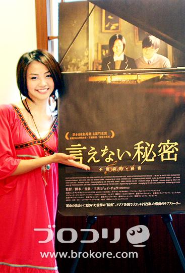 ジェイ・チョウ初監督作品『言えない秘密』主演女優グイ・ルンメイ、ジェイとの共演を語る!「アンナ・リーのGO!GO!華流エンタメ」