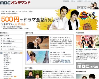 MBC オンデマンド