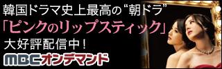 パク・ウネ主演ドラマ「ピンクのリップスティック」