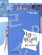ソガン大韓国語-3A