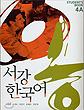 ソガン大韓国語−4A