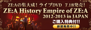 History Empire of ZE:A 絶賛発売中